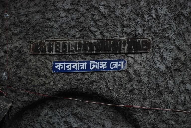 Kalbala Tank Lane